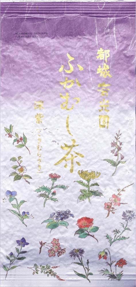 ふかむし茶 深紫[こきむらさき]