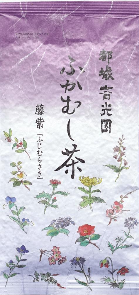 ふかむし茶 藤紫[ふじむらさき]